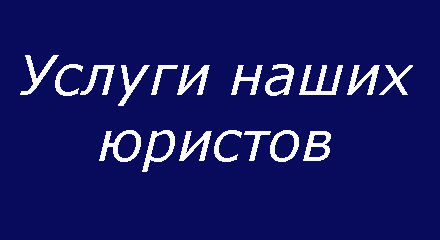 uslugi-yuristov